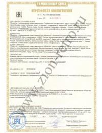 Ретро розетки LEANZA сертификат