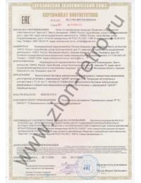 Ретро выключатели ЦИОН сертификат