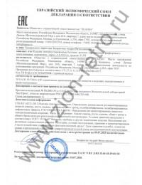 Ретро розетки LEANZA декларация