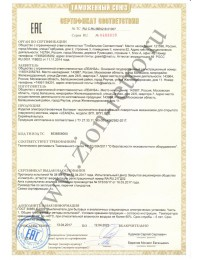 Ретро выключатели LEANZA сертификат