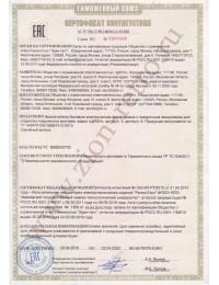 Ретро розетки ЦИОН сертификат
